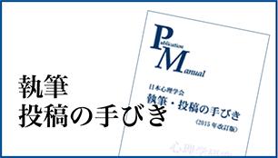 new! 執筆の手びき(機関誌)