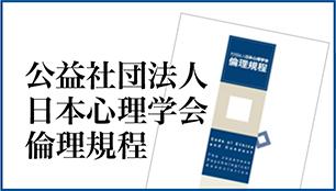 new! 公益社団法人日本心理学会倫理規定(機関誌)