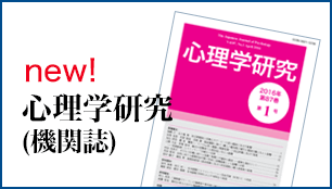 new! 心理学研究(機関誌)