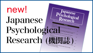 new! Japanese Psychological Research(機関誌)