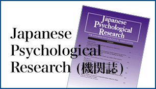 Japanese Psychological Research(機関誌)