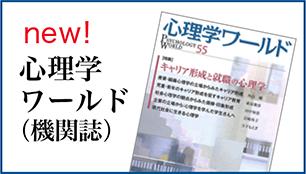 new! 心理学ワールド(機関誌)