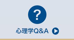 心理学Q&A