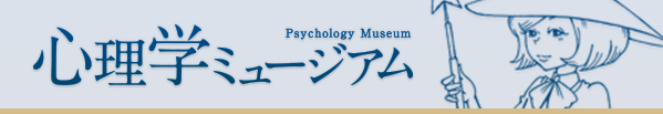 心理学ミュージアム