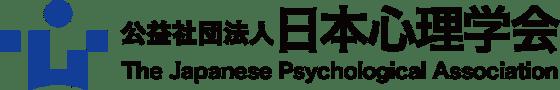 公益社団法人 日本心理学会