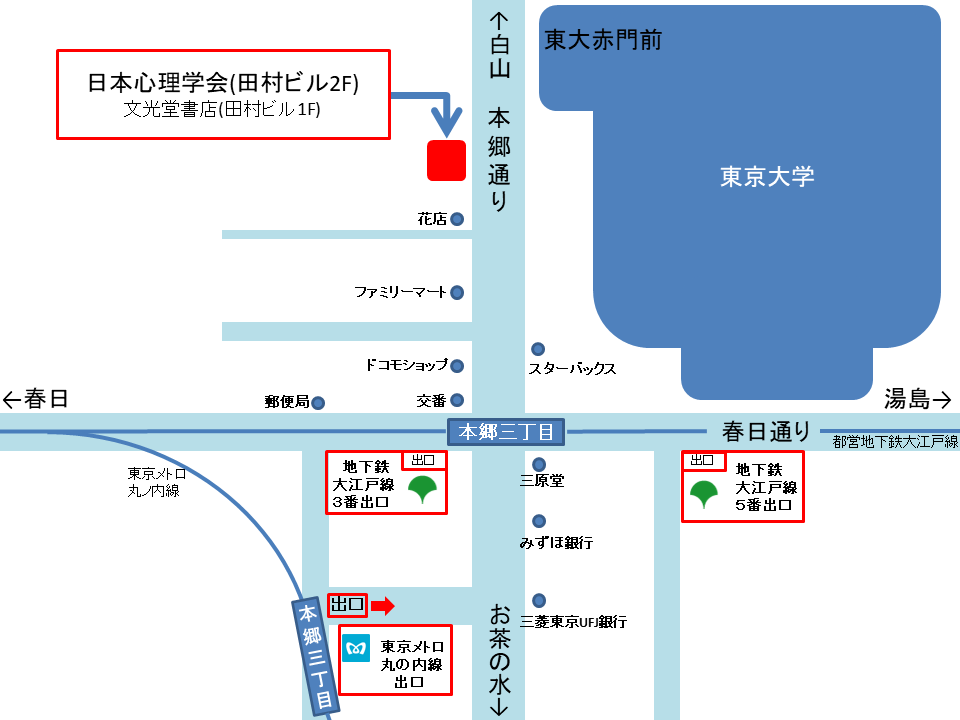 社団法人日本心理学会アクセスマップ