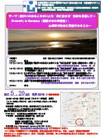 認定心理士の会2017年中国四国セミナーのイメージ