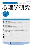 心理学研究冊子イメージ