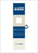 公益社団法人日本心理学会の倫理規程冊子イメージ