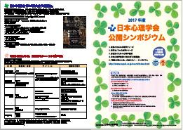 2017年度日本心理学会公開シンポジウムのご案内イメージ