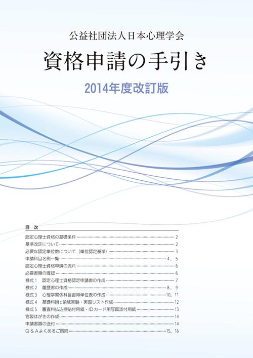 資格申請の手引き2014年度改訂版