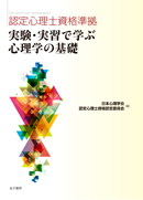 <認定心理士資格準拠>実験・実習で学ぶ心理学の基礎の冊子イメージ