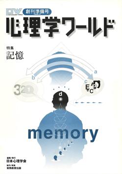 心理学ワールド 記憶