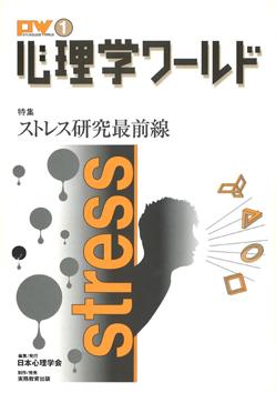 心理学ワールド ストレス研究最前線