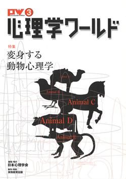心理学ワールド 変身する動物心理学