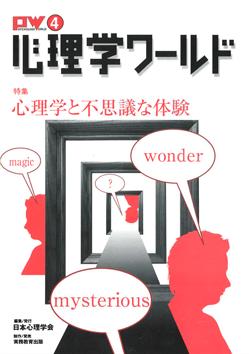 心理学ワールド 心理学と不思議な体験