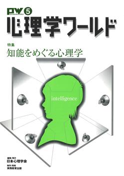 心理学ワールド 知能をめぐる心理学