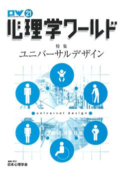 心理学ワールド ユニバーサルデザイン