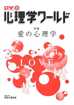 心理学ワールド 愛の心理学