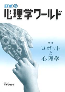 心理学ワールド ロボットと心理学