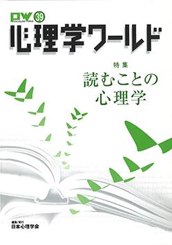 心理学ワールド 読むことの心理学