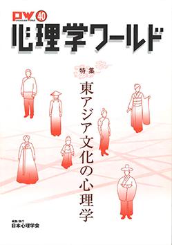 心理学ワールド 東アジア文化の心理学
