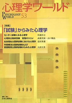 心理学ワールド 「試験」からみた心理学