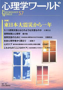心理学ワールド 東日本大震災から一年