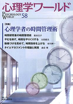心理学ワールド 心理学者の時間管理術