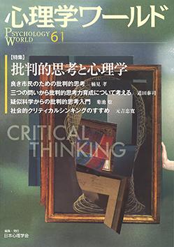 心理学ワールド 批判的思考と心理学