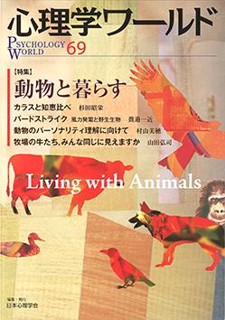 心理学ワールド 動物と暮らす