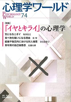心理学ワールド 「イヤとキライ」の心理学