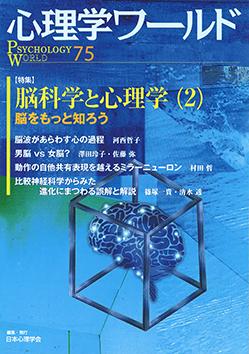心理学ワールド 脳科学と心理学(2) 脳をもっと知ろう