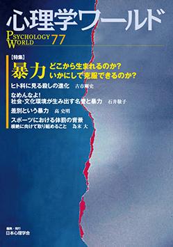 心理学ワールド 暴力