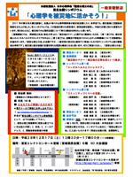 認定心理士の会 2016 東北公開シンポジウムのイメージ