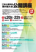 日本心理学会第81回大会「公開講座」