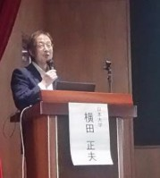 横田 正夫 理事長