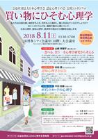 認定心理士の会「九州・沖縄支部会」公開シンポジウム