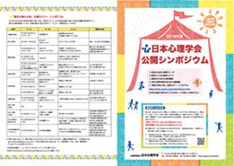 2018年度日本心理学会公開シンポジウム