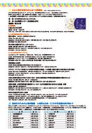 心理学と社会―こころの不思議を解き明かす―・日本心理学会第82回大会「公開講座」