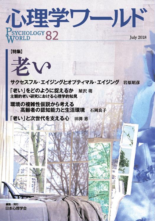 心理学ワールド82号 老い