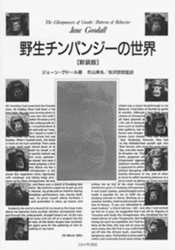 野生チンパンジーの世界 新装版