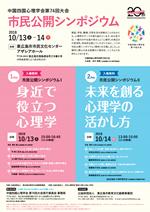 認定心理士の会「中国・四国支部会」市民公開シンポジウム