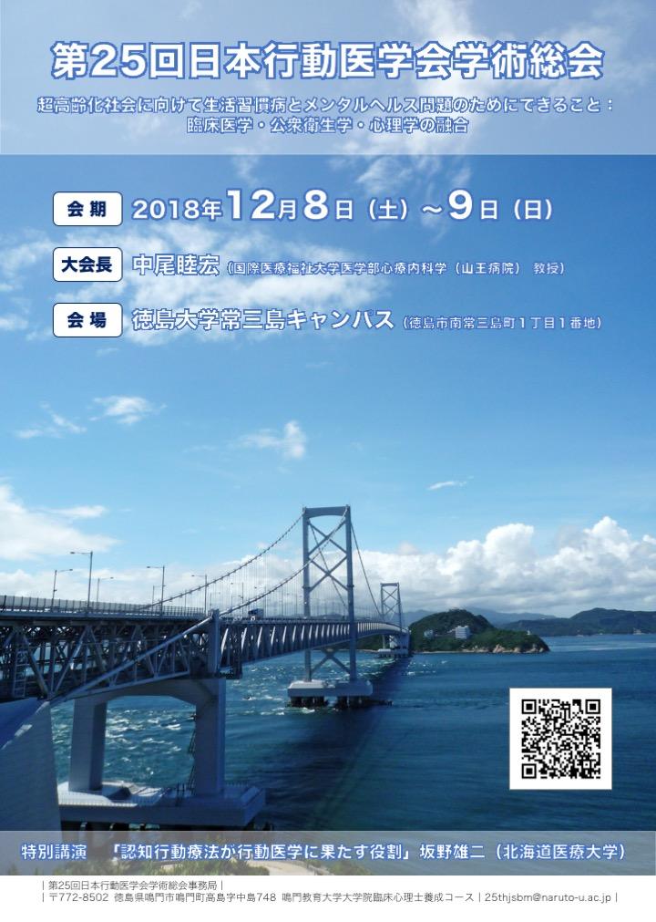 第25回日本行動医学会学術総会