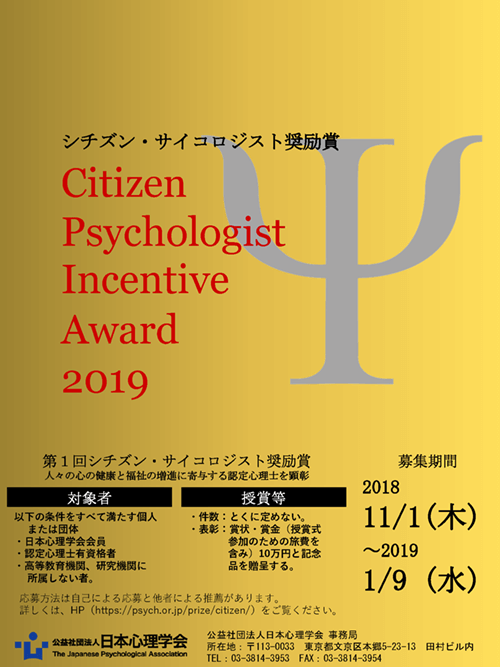 CitizenPsychologist