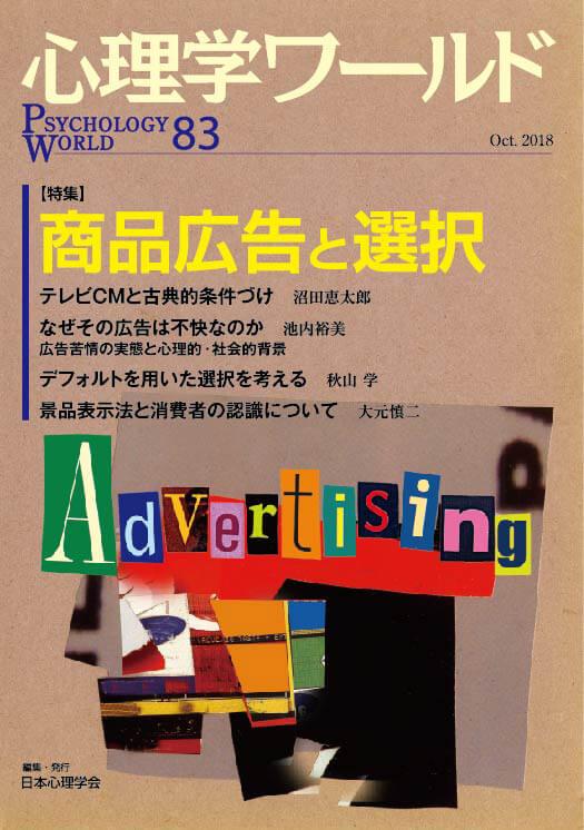 83号 商品広告と選択
