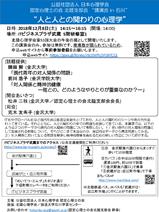 認定心理士の会「北陸支部会」講演会 in 石川