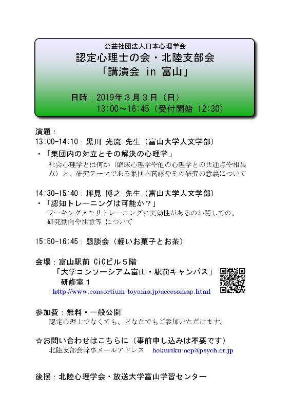 認定心理士の会・北陸支部会「講演会 in 富山」