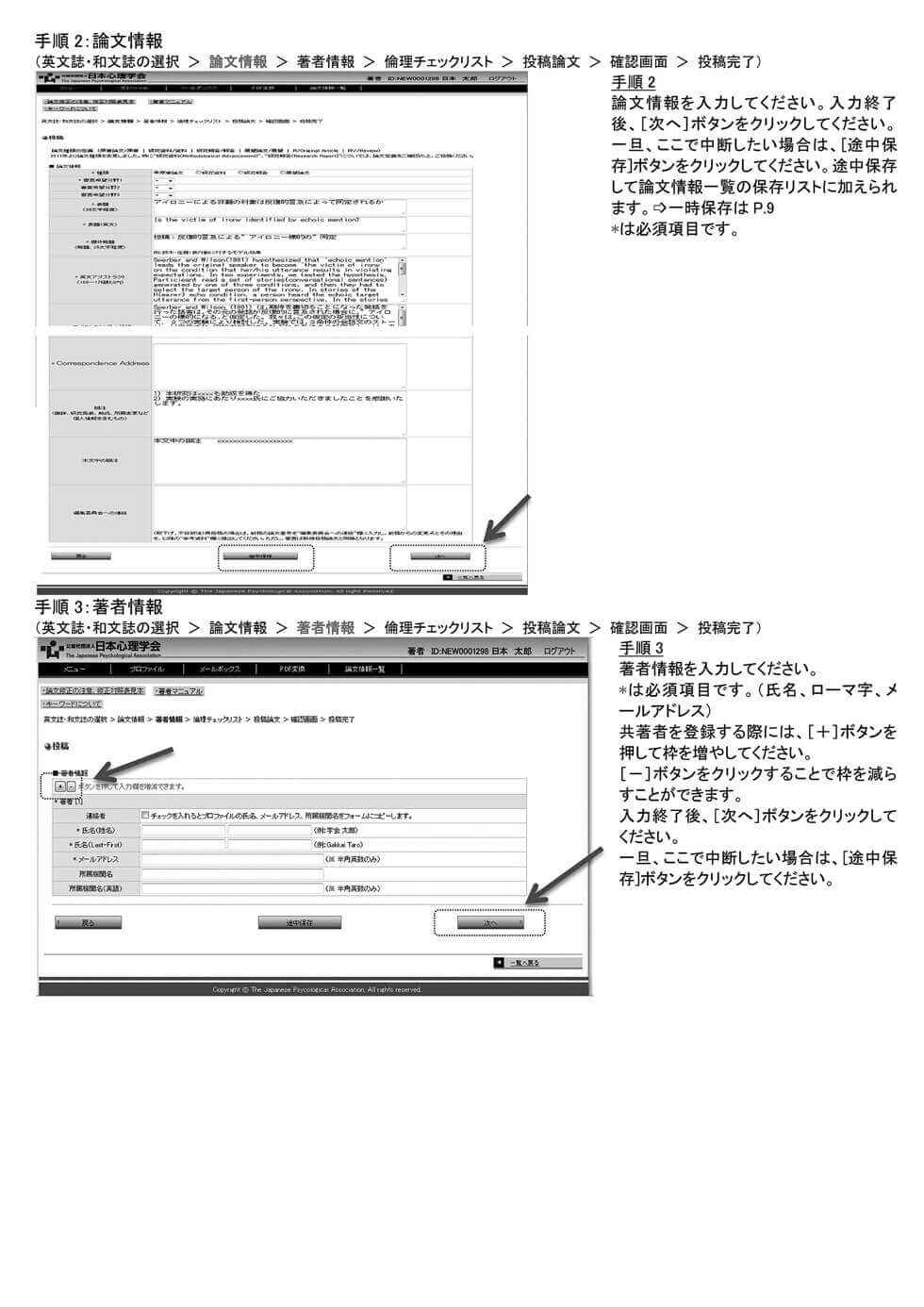 見本2.2 電子投稿システム 論文情報,著者情報入力画面