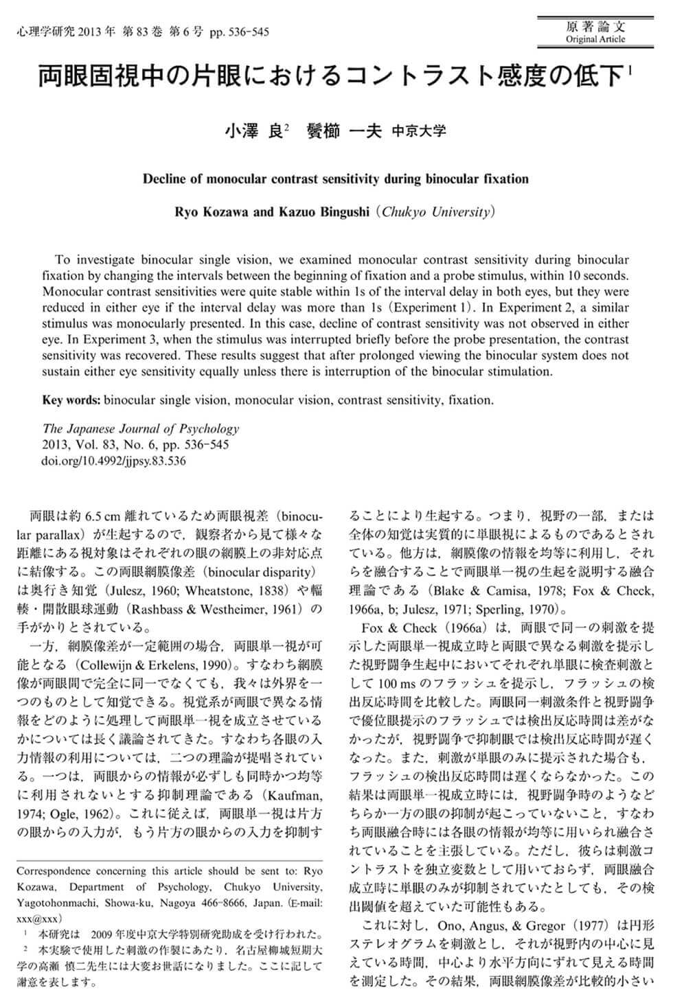 見本2.7 「心理学研究」掲載見本